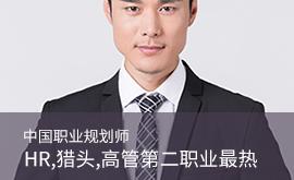 中國職業規劃師