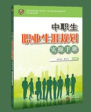 中职生职业生涯规划实操手册