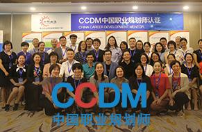 中国职业规划师