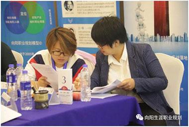 中国职业规划师学员互相讨论