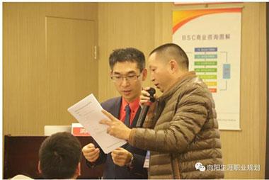 中国职业规划书学员提问洪老师