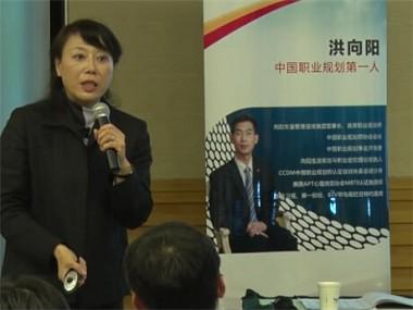 中国职业规划师王一敏老师授课片段