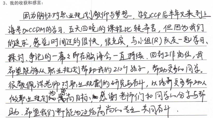 CCDM中国职业规划师培训学员感言