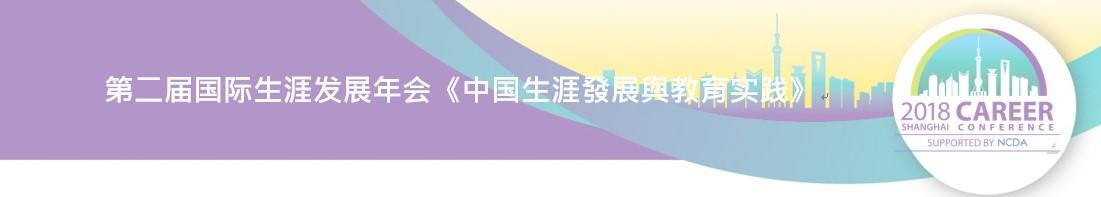 第二届国际生涯发展年会