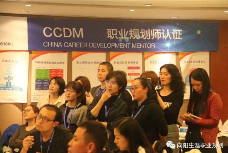 台湾职业规划师培训现场