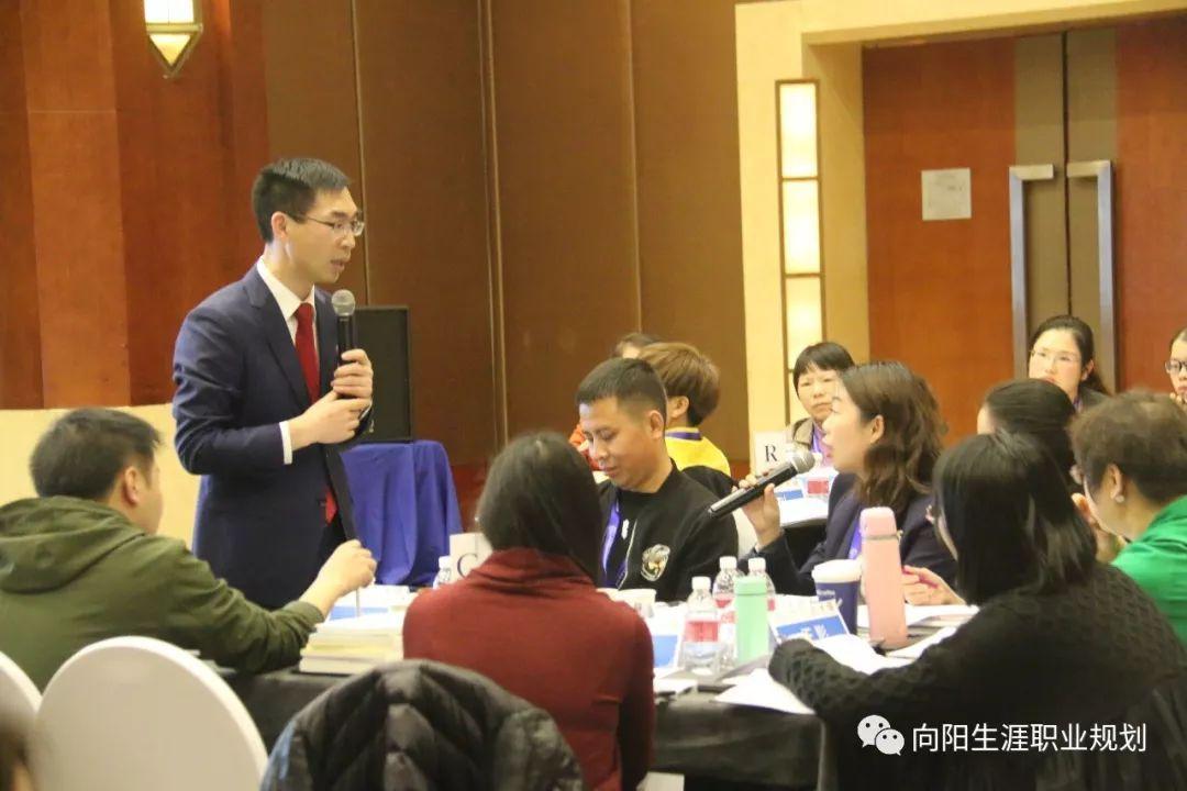 广州生涯规划师