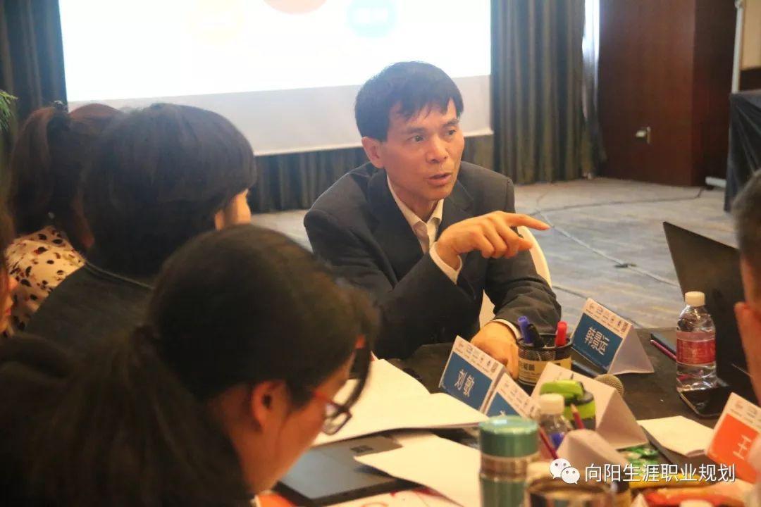 广州生涯规划师培训