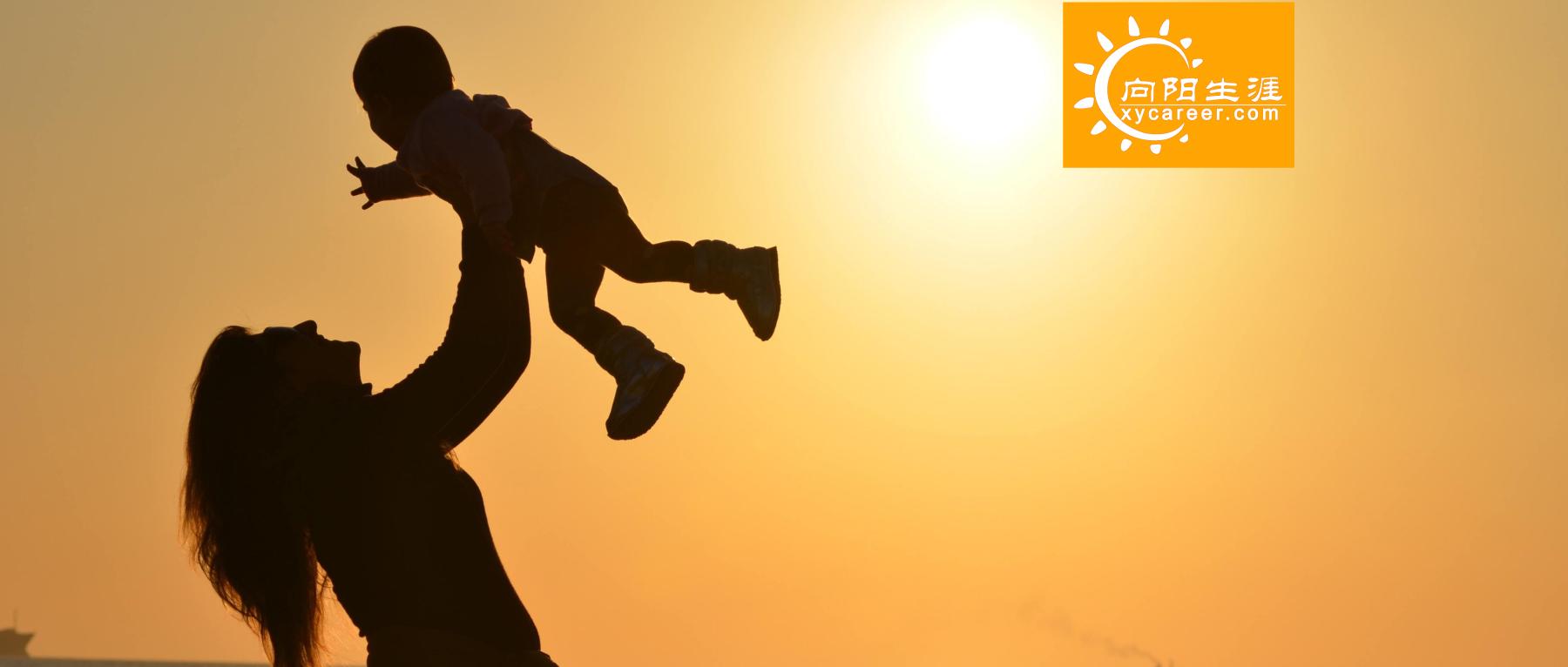 职场妈妈职业规划向阳生涯