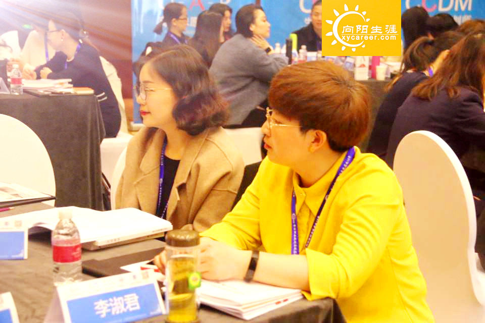 中国职业规划师培训