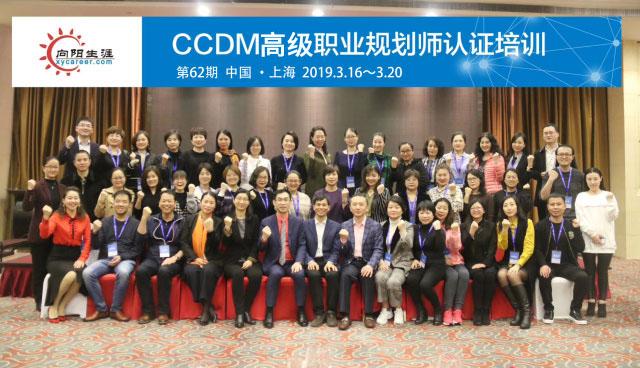CCDM中国职业规划师认证培训第62期合影